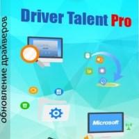 Driver Talent Pro 7.1.1.16 Full Crack & Serial Key Download