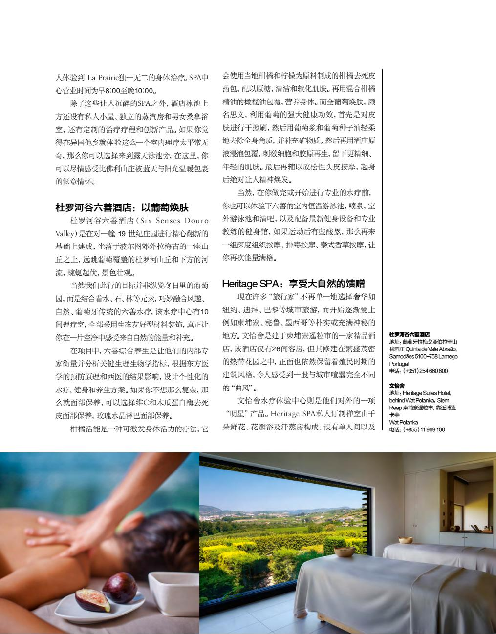Heritage Suites Hotel luxury travel pr case study media coverage - 小资CHIC, China