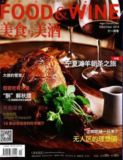 Craft Communications' PR agency client Nederburg - Wine PR - media coverage in Food & Wine China - magazine cover with roast chicken and two glasses of red wine