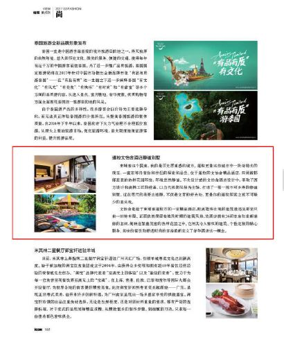 Heritage Suites Hotel luxury travel pr case study media coverage - ICON magazine, China Southern Airlines Business Class title