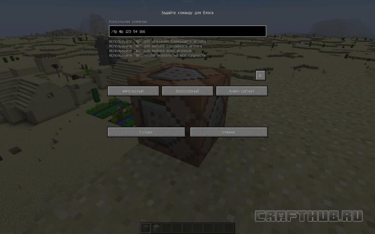 Jika anda memerlukan sesuatu yang lebih rumit, anda boleh menambah arahan koordinat untuk menetapkan tempat titik spun.
