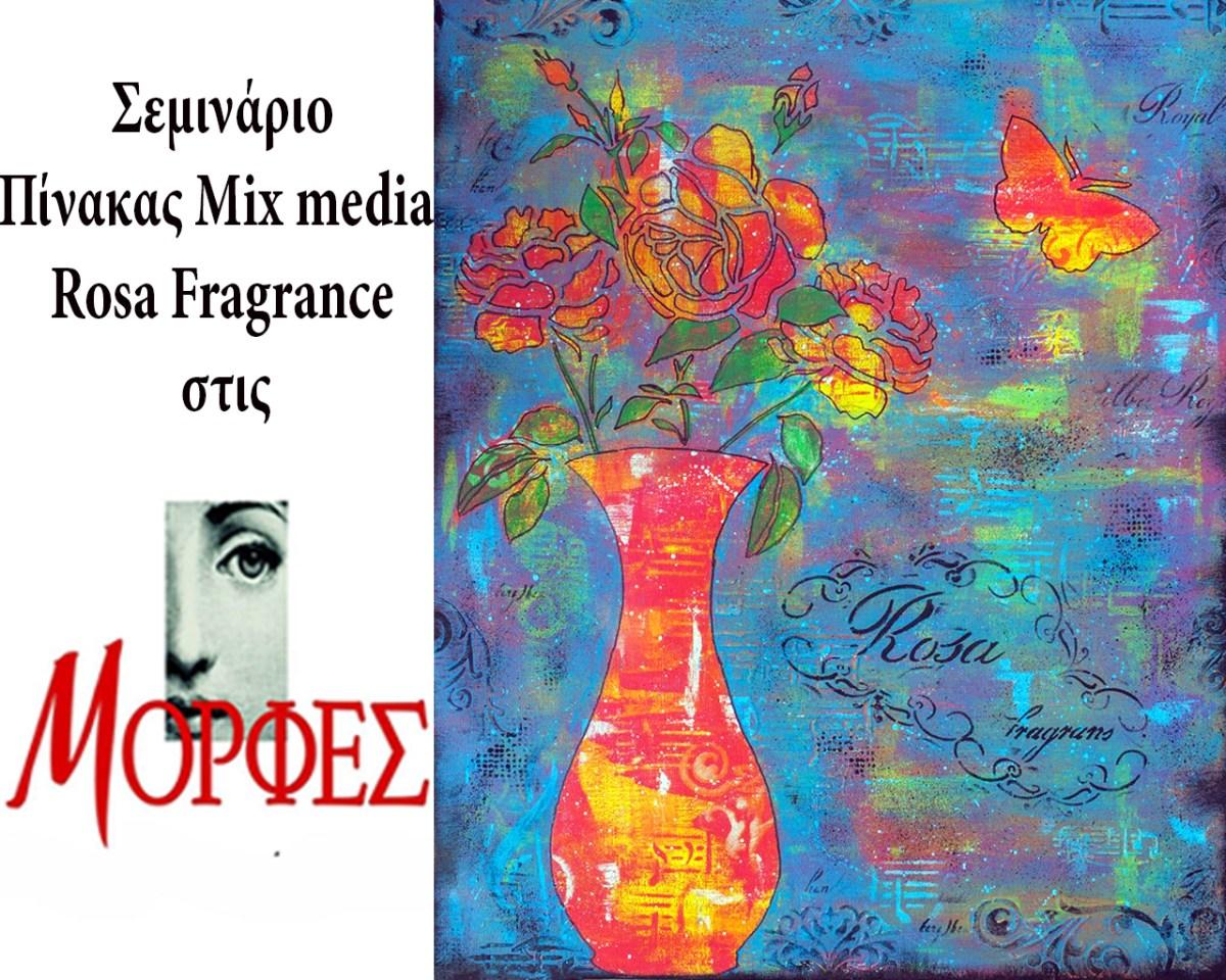 """Σεμιναριο πινακας mix media """"Rosa fragrance"""" στις Μορφες"""