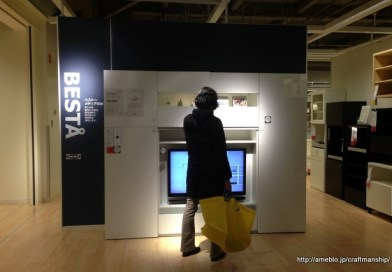 IKEA BESTA(ベストー)でリビング収納をDIY。まずはテレビ収納。