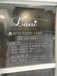 LANI/リラクゼーション