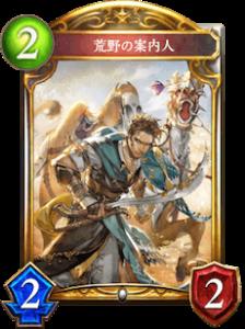 【シャドバ】自然ドラゴンデッキのカードを1枚ずつ徹底解説!【ドラゴン最強】