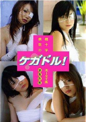 Japanese girl throwing up fetish