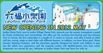 Taiwan to Get Soaked: Leofoo Introduces New Water Park in 2012 (1/2)
