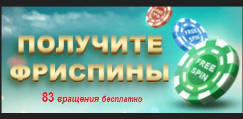 бонус без депозита, казино бесплатно играть,игровые автоматы