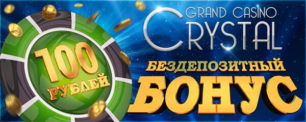 Бездепозитный бонус,казино,гранд кристал,за регистрацию