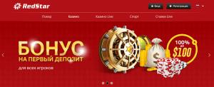 red star casino,обзор казино,онлайн играть
