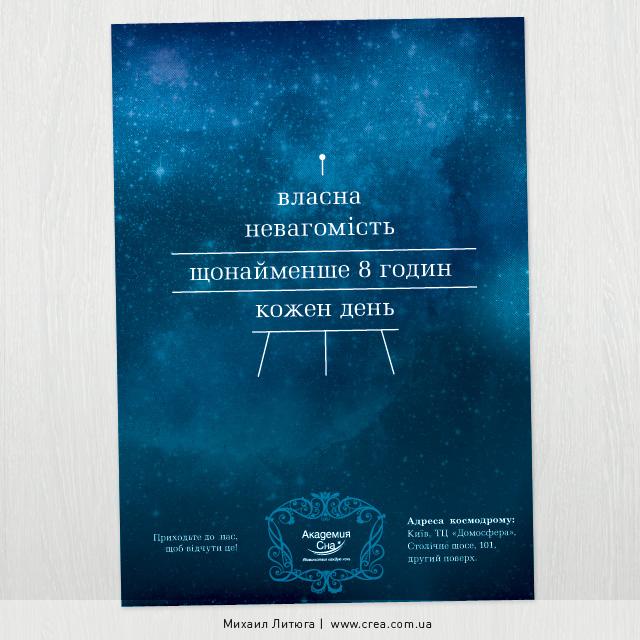 печатная реклама для кроватей от «Академия сна» — концепция: «UFO» | Михаил Литюга