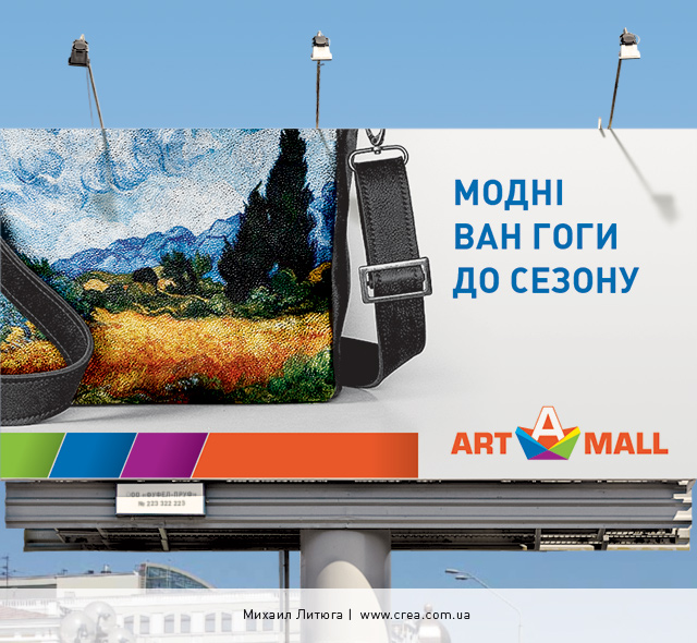 Разработка креативной концепции рекламной кампании для торгового центра «Art mall» —наружная реклама| Михаил Литюга