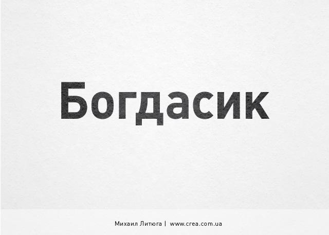 Разработка названия для торговой марки фруктового молока | Михаил Литюга, Киев. 2013