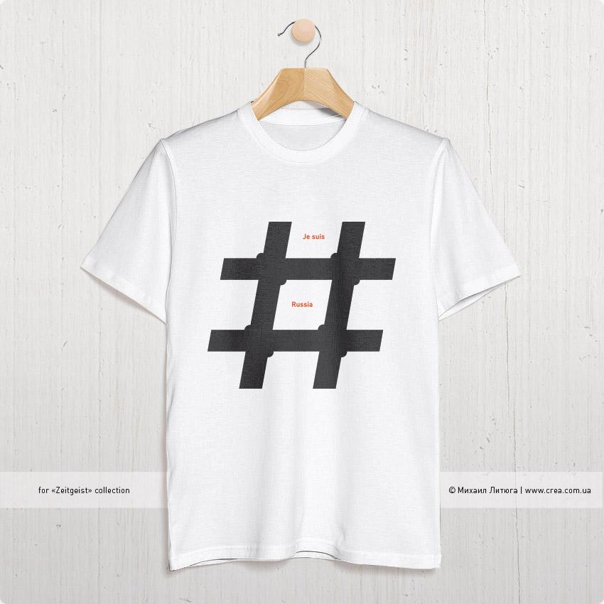 Дизайн футболки «Je suis Russia» | Je suis Russia men's white t-shirt