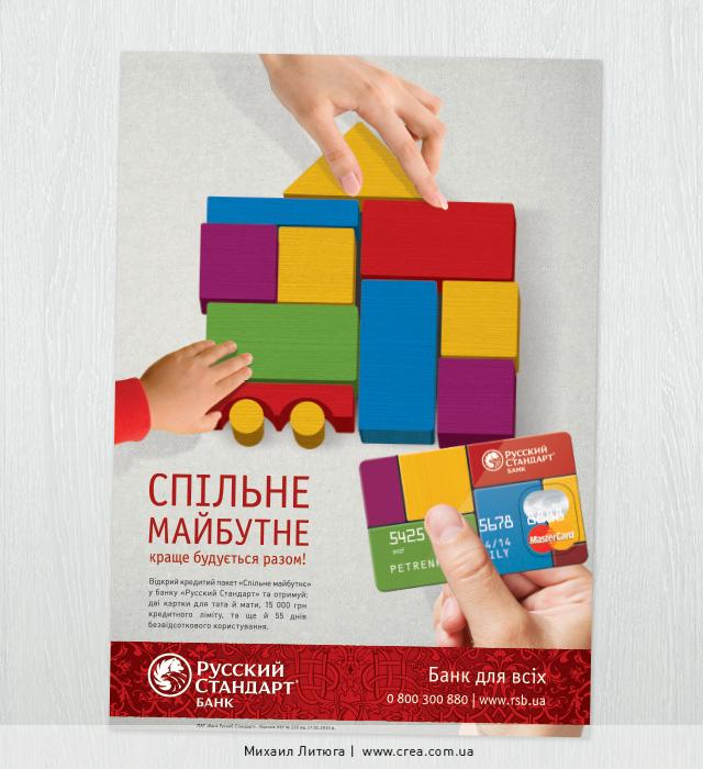 Печатная реклама кредитного пакета от банка «Русский Стандарт»