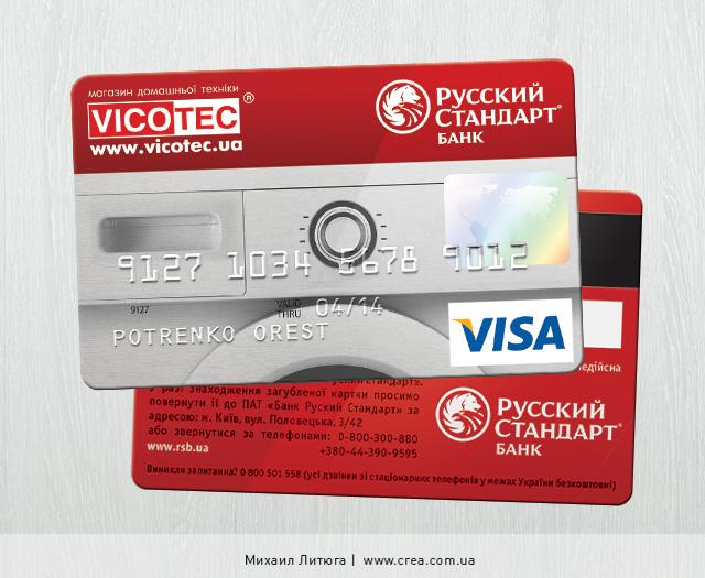 Дизайн ко-брендинговых кредитных карт банка «Русский Стандарт» и супермаркета бытовой техники «Vicotec»