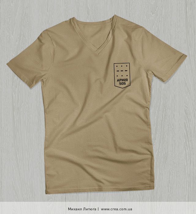 Дизайн рабочей футболки для «Армия SOS» —с монохромным логотипом