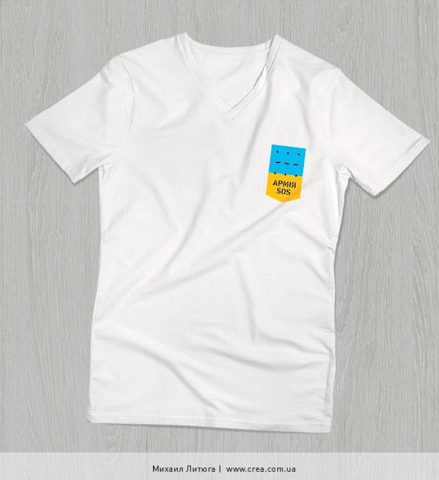 Дизайн суверирной футболки для «Армия SOS» —с цветным логотипом