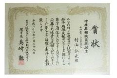 住まいのリフォームコンクールで佐賀県唐津市内唯一の優秀賞受賞