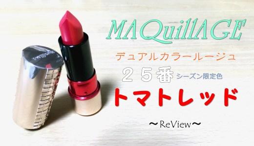 MAQuillAGEデュアルカラールージュ【購入品紹介】