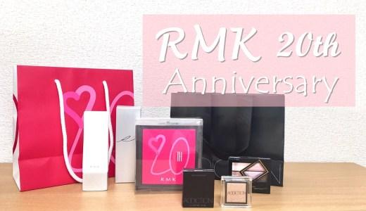 RMK 20th アニバーサリー限定ブラシキットを買ってきたよ!!【レビュー】