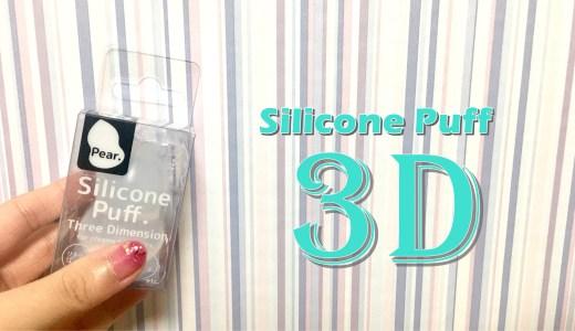 【比較】あのシリコンパフが3Dに!?~2Dとの違いは?良くなった?悪くなった?~