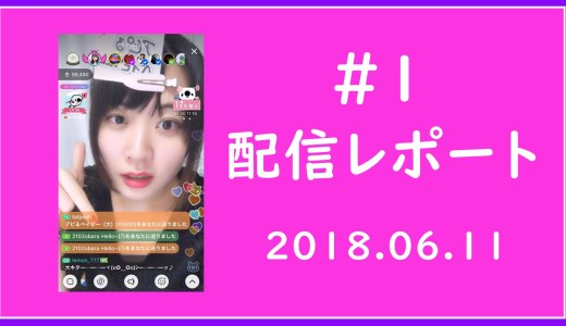 6月11日の配信レポート~神降臨卍卍卍~ #1