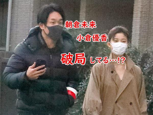朝倉未来と小倉優香は現在破局してる!?「フリー」という証言も?