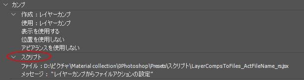 PhotoshopCCでレイヤーカンプにアクティブファイル名と連番をつけて自動で書き出す。