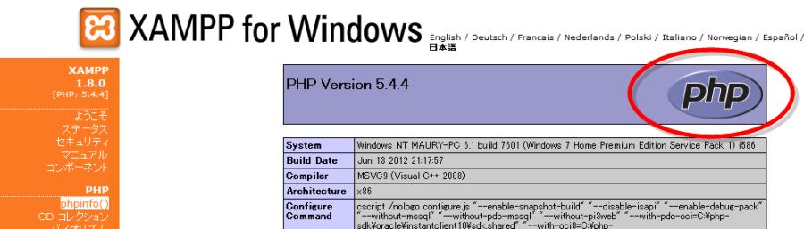 XAMPP 1.8.0-073331