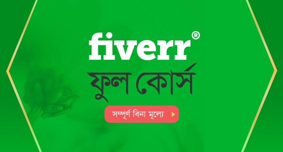 ফাইবার ফুল কোর্স সম্পূর্ণ ফ্রী Fiverr bangla tutorial free full course