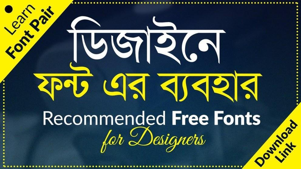 ডিজাইনে ফন্ট এর ব্যবহার - Recommended Free fonts for Graphic Designers