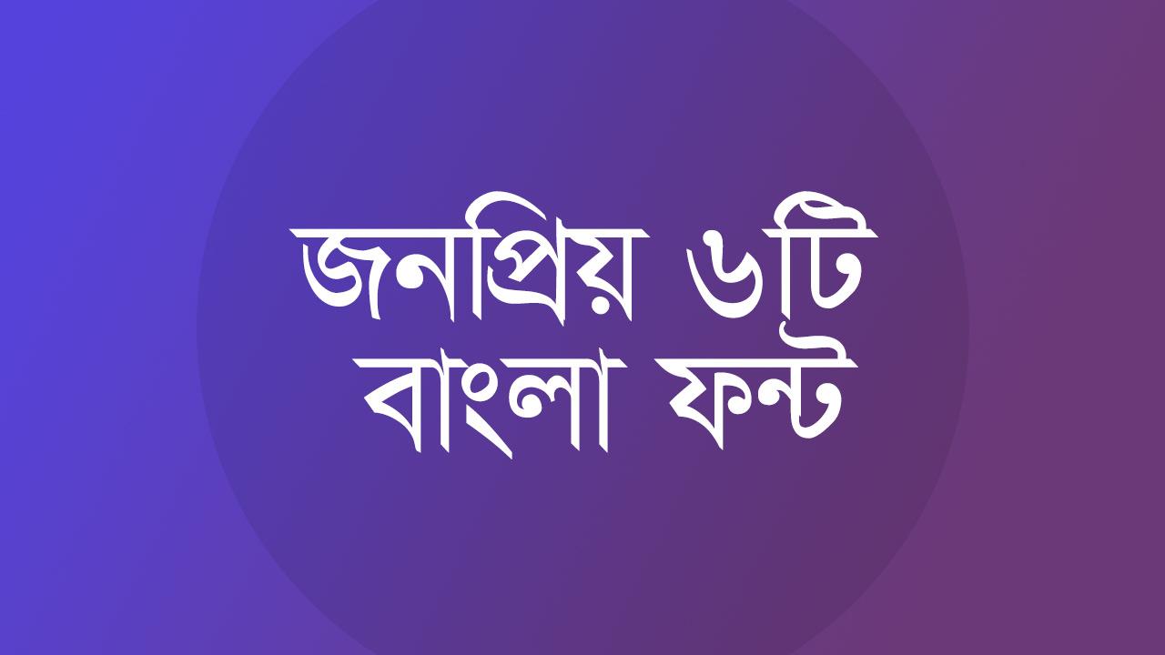 Popular bangla fonts