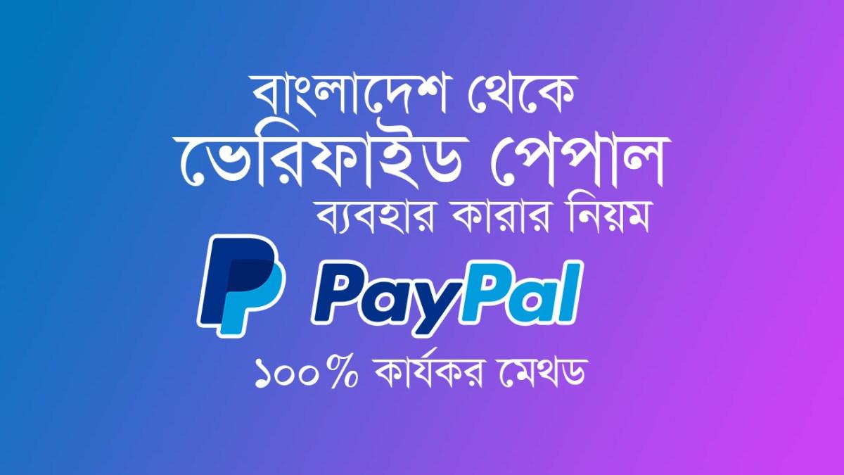 PayPal Bangladesh 2020 বাংলাদেশ থেকে ভেরিফাইড পেপাল ব্যবহার করার নিয়ম