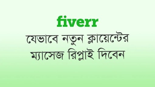 Fiverr new message reply