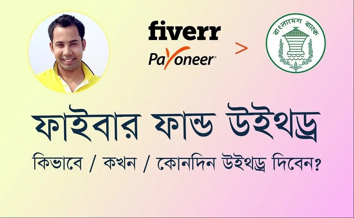 How to withdraw fiverr fund