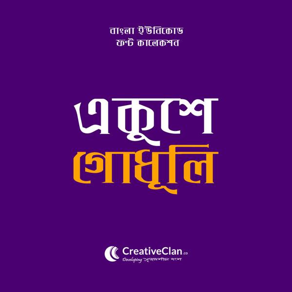 একুশে গোধূলি ekushey godhuli
