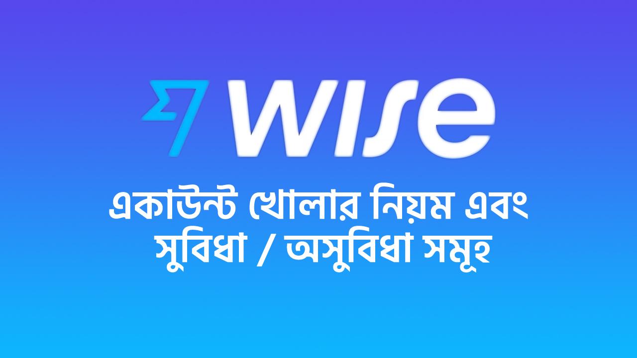 ওয়াইজ বাংলাদেশ একাইন্ট Wise logo bangladesh account