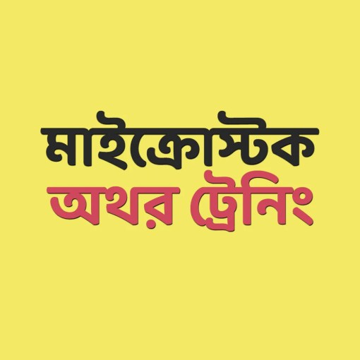 Microstock-author-Traning-Bangla-Training-Course