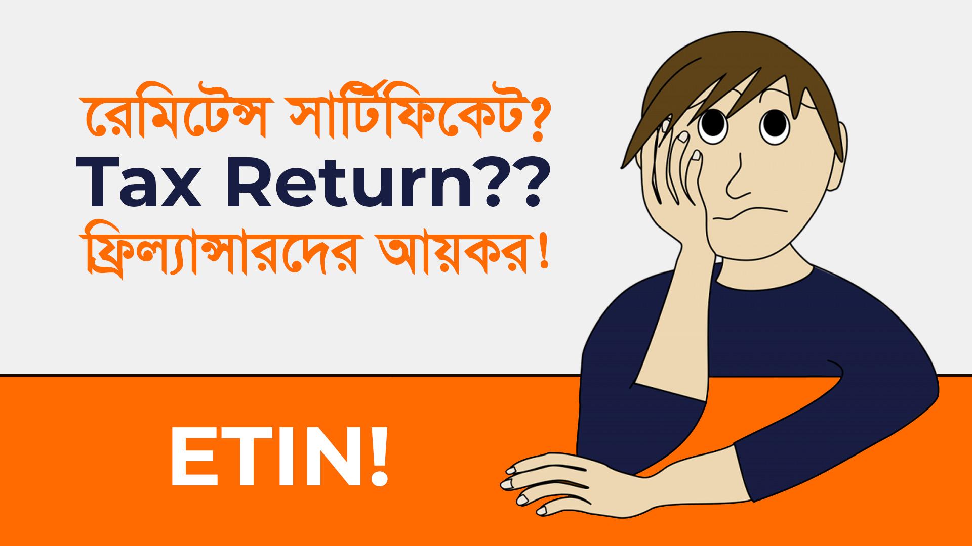 ইটিন (ETIN) সার্টিফিকেট, রেমিটেন্স সার্টিফিকেট, ফ্রিল্যান্সারদের উপার্জিত আয়ের আয়কর (Tax) এবং আয়কর বিবরণী ( Tax Return)