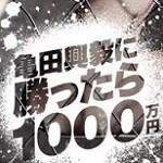 亀田興毅に勝ったら1000万円の再放送は?インターネットテレビの可能性について考えてみた!