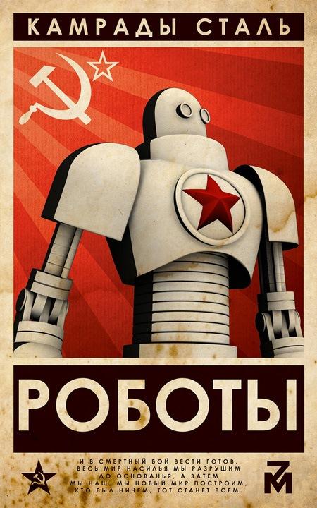 comrades-of-steel