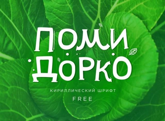Cyrillic-font