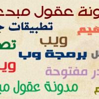 خطوط (Hacen ) الرائعة . لمصمم الخطوط الاستاذ حسن أبو عفش