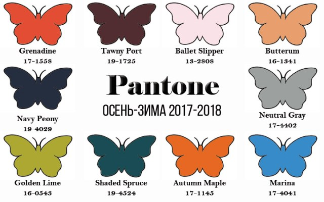 modnye-cveta-osen-zima-2017-2018-goda-ot-panton-2-1