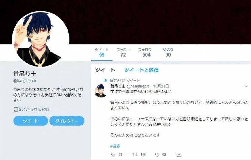 El asesino de Twitter obliga a cambiar las normas de la red