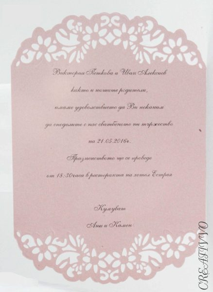 Сватбена покана 3
