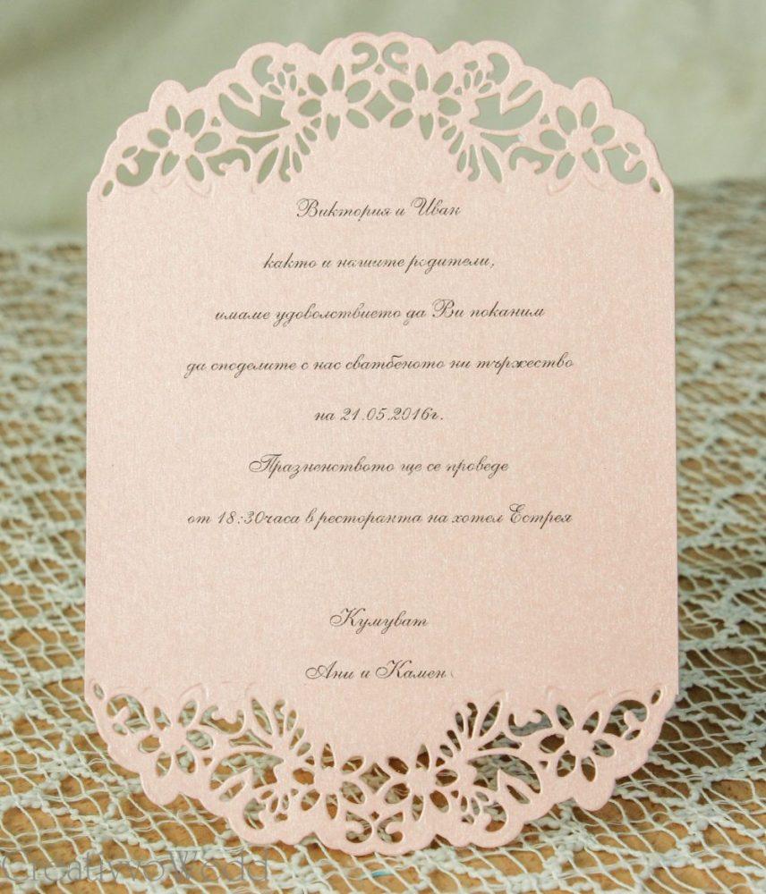 Сватбена покана 1