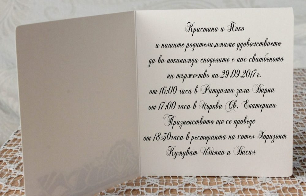 Сватбена покана 53