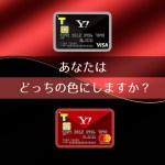 Yahoo! JAPANカードで選べる色